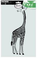 Šablona, žirafa, 20x30cm